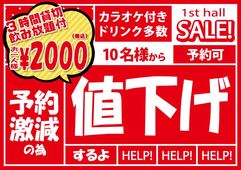 限定プラン! 3時間貸切で飲み放題2,000円! 広々大ホールでカラオケ付き、ドリンク多数!